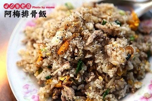【食記:高雄鹽埕】40年老店 - 阿梅排骨飯