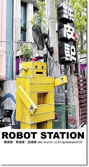 【食記:台中】機器人餐廳(鐵皮駅) – ROBOT STATION