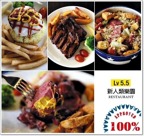 【台中:美食】LV5.5新人類樂園 – 海賊王主題餐廳