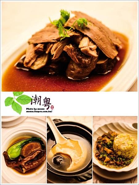 【食記:高雄】華園大飯店 – 正統潮州料理「潮粵樓」