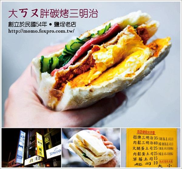 【食記:高雄】鹽埕老店 – 大ㄎㄡ(摳)胖碳烤三明治
